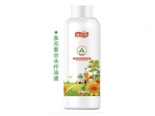 江西鑫隆医药保健品有限公司-多元复合水疗浴液